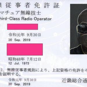 第三級アマチュア無線技士 免許証到着!