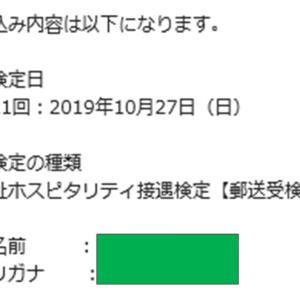 福祉ホスピタリティ接遇検定 出願!