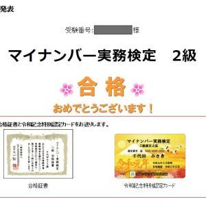 マイナンバー実務検定 2級 合否発表!