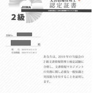 文書情報管理士検定 2級(CBT) 認定証書到着!