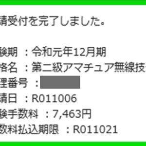第二級アマチュア無線技士 出願!