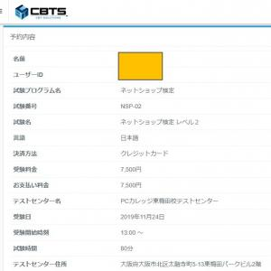 ネットショップ検定 レベル2(CBT) 出願!