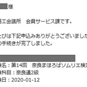 奈良まほろばソムリエ検定 奈良通2級 出願!