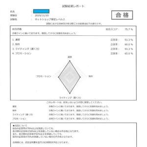 ネットショップ検定 レベル2(CBT) 受験!