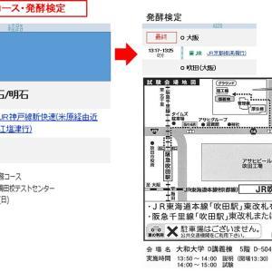 金融業務能力検定 金融業務3級 法務コース(CBT)・発酵検定 出撃!
