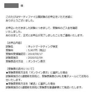 ネットマーケティング検定 出願!