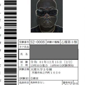 消防設備士 乙種 第3類 受験票ダウンロード!