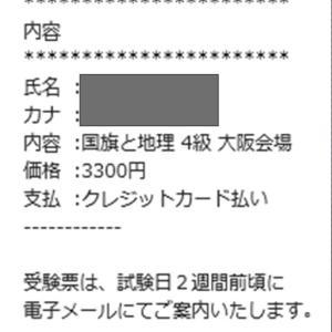 国際知識検定 国旗Ⅱ(国旗と地理) 4級 出願!