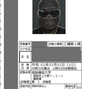 消防設備士 乙種 第1類 受験票ダウンロード!
