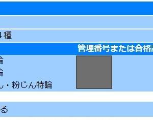 公害防止管理者 大気関係 第4種 出願!