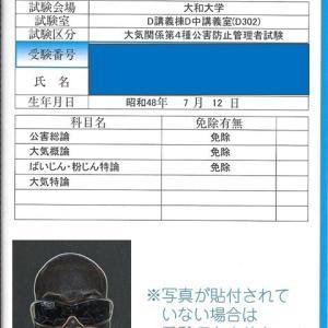 公害防止管理者 大気関係 第4種 受験票到着!