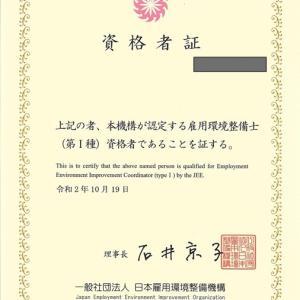 雇用環境整備士 第Ⅰ種・第Ⅱ種・第Ⅲ種 資格者証が到着!