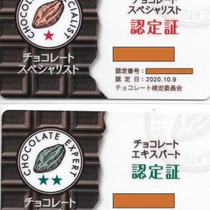 チョコレート検定 カード認定証到着!