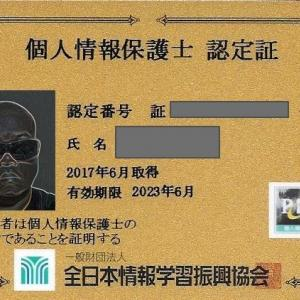 個人情報保護士 更新認定カード到着!