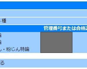 公害防止管理者 大気関係 第4種 リベンジ出願!