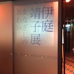心癒される展覧会① 「伊庭靖子展 まなざしのあわい」 in 東京都美術館 ~10/9(水)