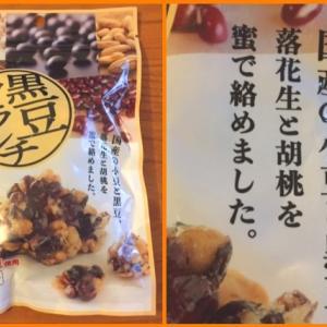 最近食べた、豆や木の実のおやつ♪