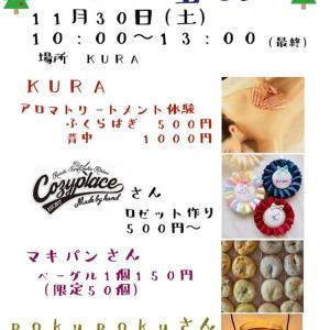 【お知らせ】♡KURAフェス♡