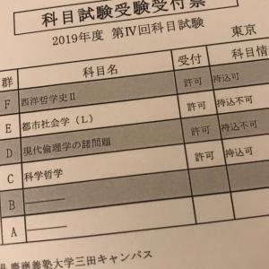 科目試験 T-minus 0.5Day ソウル→東京。