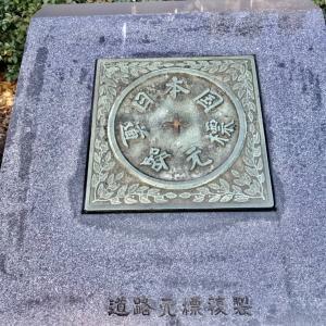 道標。10円玉。