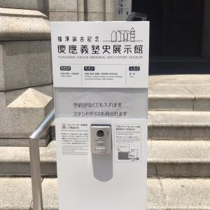 慶應塾史展示館