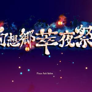 東方二次創作2Dコンボアクションゲーム、『幻想郷萃夜祭』の紹介