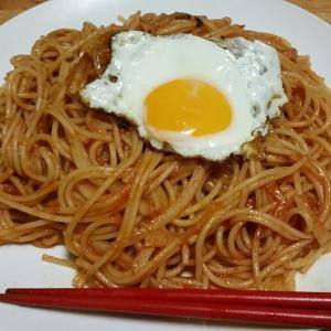 【今日の夕飯】ナポリタン目玉焼き その3