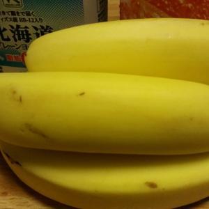 【今日の夕飯】ヨーグルト バナナ その4