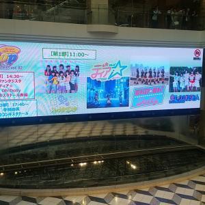 新星堂Presents『iPop fes Vol.82 』〜ディアステ祭〜 【2部】