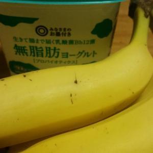 【今日の夕飯】ヨーグルト&バナナ その5