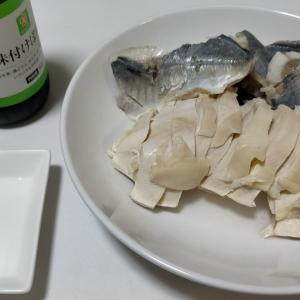 【今日の夕飯】サラダチキン その92 @真あじポン酢で食べる