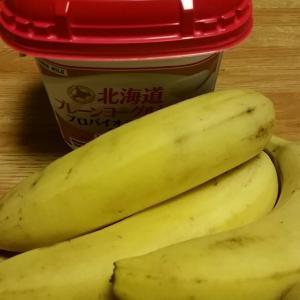 【今日の夕飯】ヨーグルト バナナ  その2