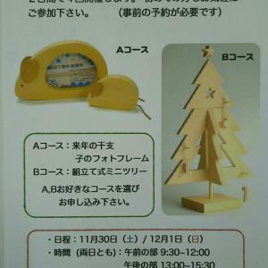 AUAUさん☆2019 冬の木工教室☆のご案内