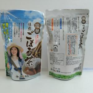 健康生活☆瑞穂農園 焙煎ごぼう茶☆