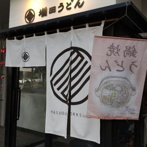 札幌市☆増田うどん&おはぎ☆