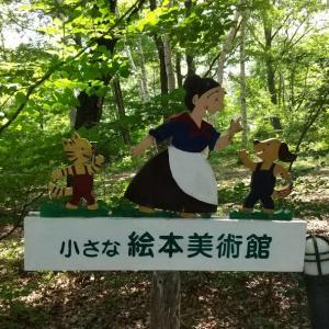 長野県☆おもちゃと絵本と美味しい旅☆その17ー小さな絵本美術館(八ヶ岳)