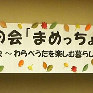 わらべうたの会「まめっちょ」10周年イベント 終了のお礼