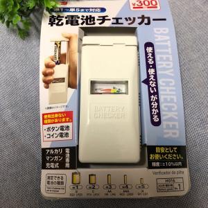 ダイソーで電池残量チェッカーを購入