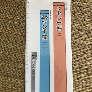 【メルカリ】発送用厚み測定定規、ダイソー版