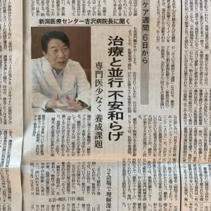 新潟日報に掲載していただきました