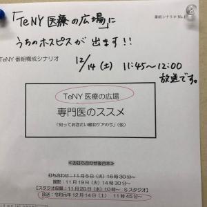12/14『TeNY医療の広場』に当院ホスピスが出ます!