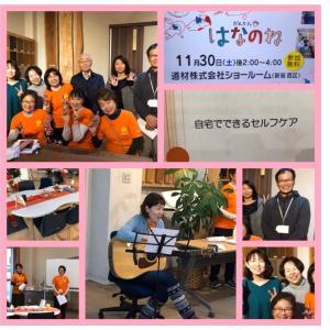 11月30日、がんカフェはなのねを開催しました。