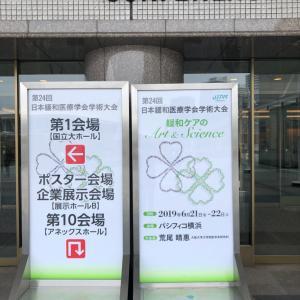 日本緩和医療学会に行ってきました