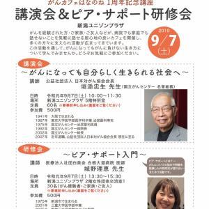 はなのね一周年記念講座【垣添忠生先生をお招きします】