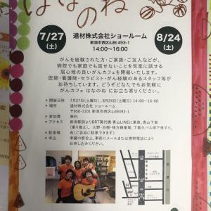 【がんカフェはなのね  8月、10月、11月のお知らせ】