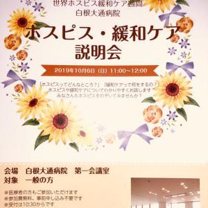 10月6日(日)ホスピス・緩和ケア説明会を開催します。