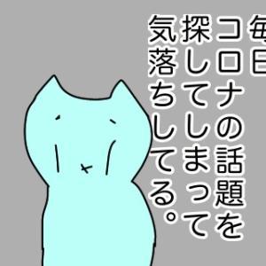 東日本大震災の時と同じことしてしまってる