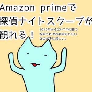 DアニメからAmazonプライムに変更