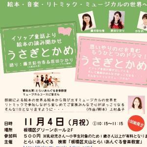 3月22日は石川県白山市へお越しください