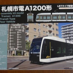 スタジオミドの札幌市電A1200形ポラリスを作る その2